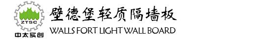 郑州轻质隔墙板