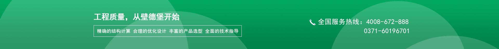 郑州万博maxbet客户端下载万博亚洲官方手机下载